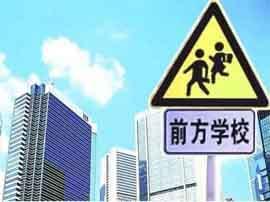 清华北大毕业生买不起房 学区房背不动教育的锅