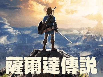 《塞尔达传说》终于要出中文版?官网图强力剧透