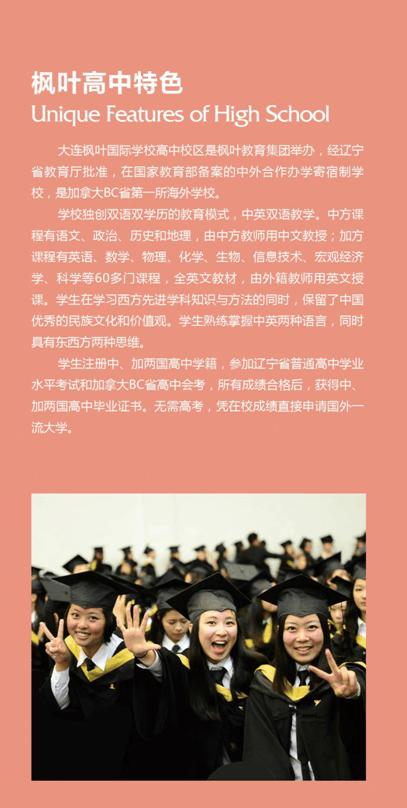 7月1日枫叶国际学校周恩来班奖学金新闻发布会暨大连枫叶国际学校招生说明会