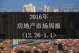 2016年西安房地产市场周报12.26-01.01