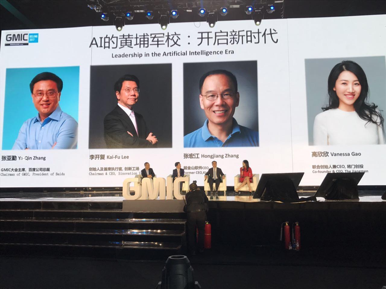 张亚勤:百度要做出人工智能时代的iOS
