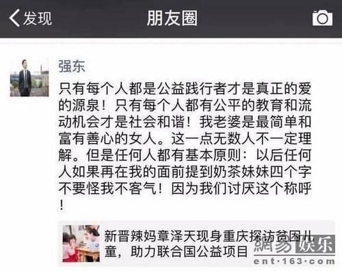 刘强东朋友圈截图