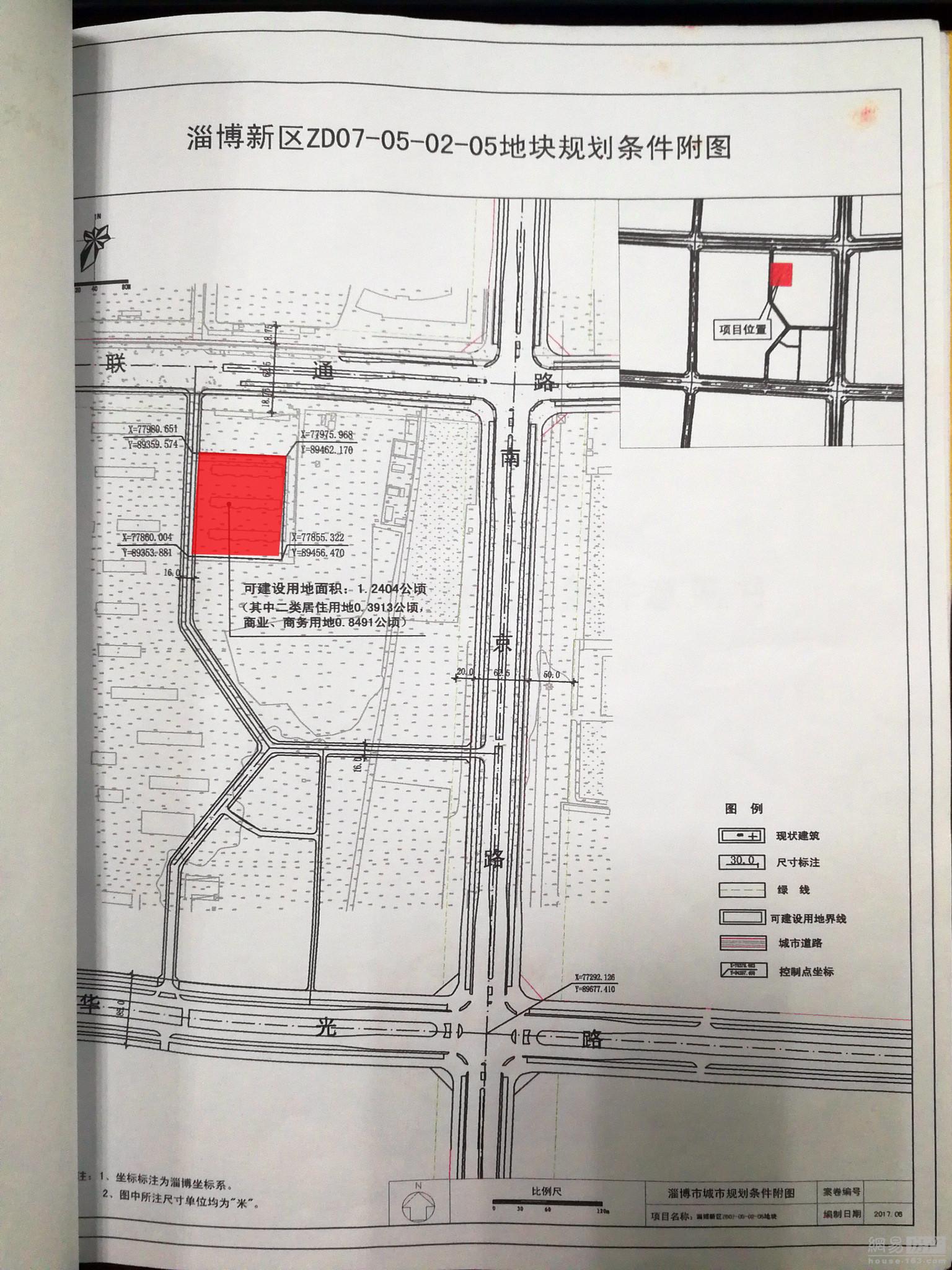 宏程总价5584万元连拍两地 打造一站式高档街区城市综