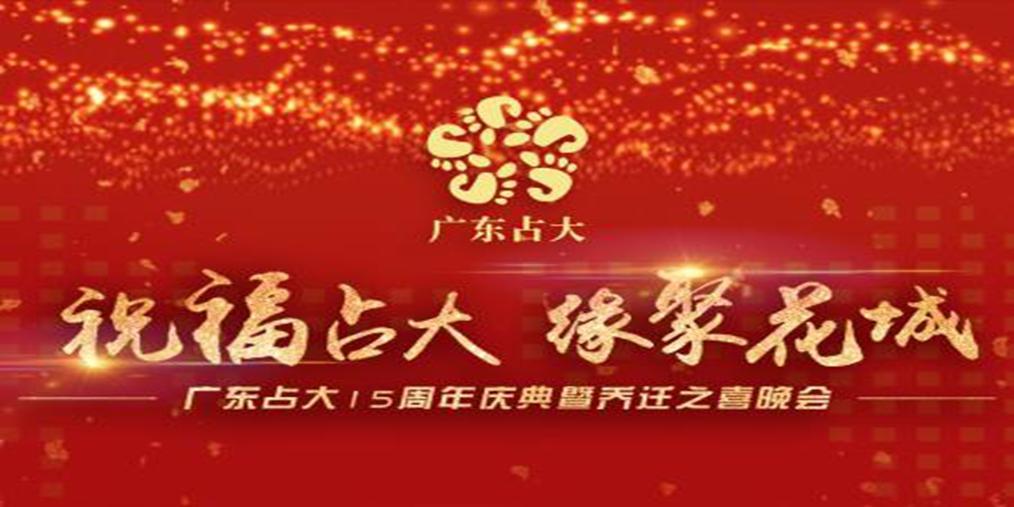 春节特别节目:广东占大15周年庆典晚会
