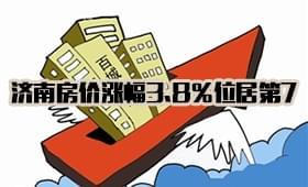 百城房价连涨15月 济南房价涨幅3.8%位居第7