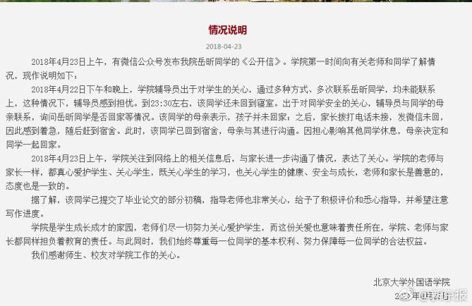 """北京大学外国语学院回应""""学生遭学院施压"""""""