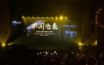 重庆工业博物馆 国际博物馆日主题活动 《不闻沧桑·三