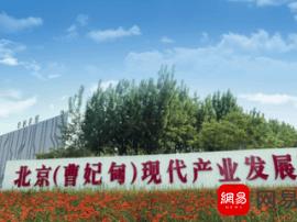 唐山:办好京冀(曹妃甸)协同发展示范区