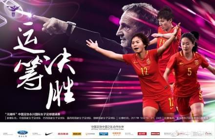 中国女足发布热身赛海报:运筹·决胜 首战打朝鲜