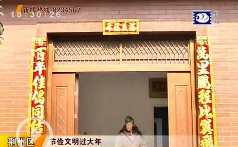 荆州农村开展移风易俗过大年活动 人情负担不再有