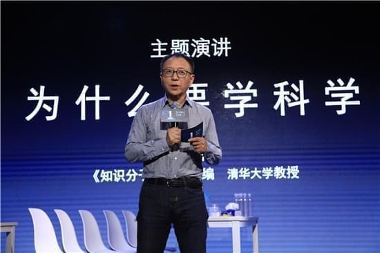 《知识分子》联合主编、清华大学教授鲁白发表演讲