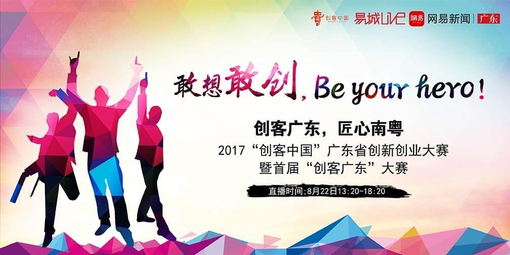 广东最强创客聚集于此 谁将夺得桂冠