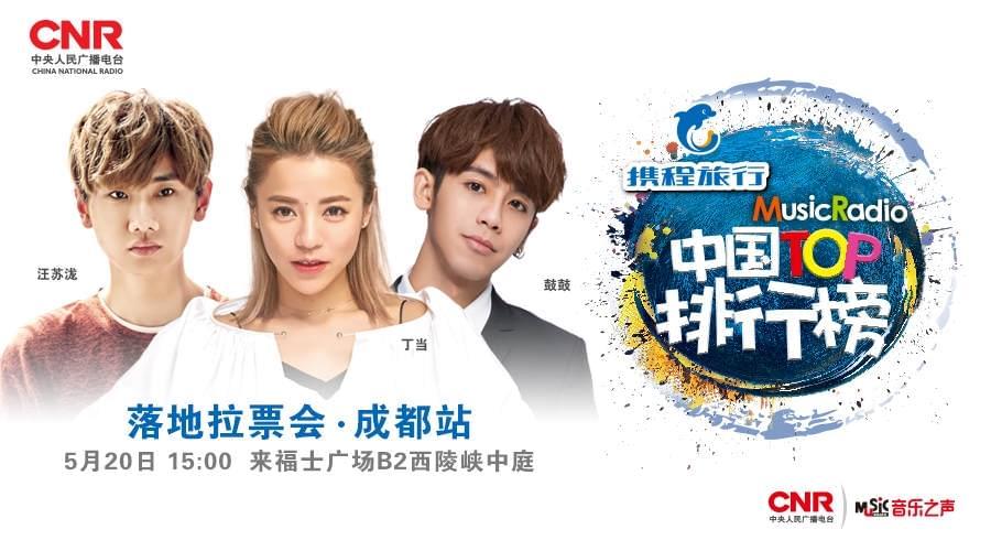 中国TOP排行榜落地拉票会即将唱响成都