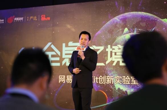 网易HoloKit创新实验室正式成立 展示全球首例消费级MR全息传送