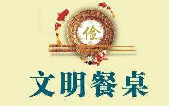 """三门峡市集中督导""""文明餐桌""""活动"""