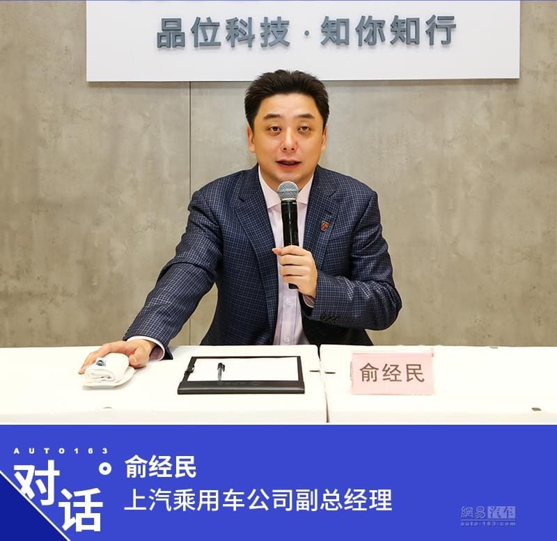 """俞经民:荣威Ei5标志荣威进入""""智联网X新能源""""时代"""