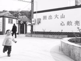 卢氏县范里镇新庄村易地搬迁 搬出大山奔富路