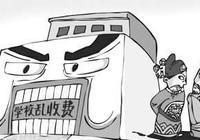广东检查三成高校 一半有违规收费