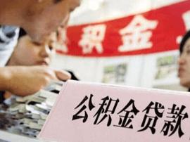 官方最新解答:福州公积金贷款首付比例问题