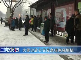 长治大雪过后公交车启动应急措施 减少拥挤