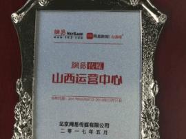 网易山西获北京网易传媒地方站代理授权