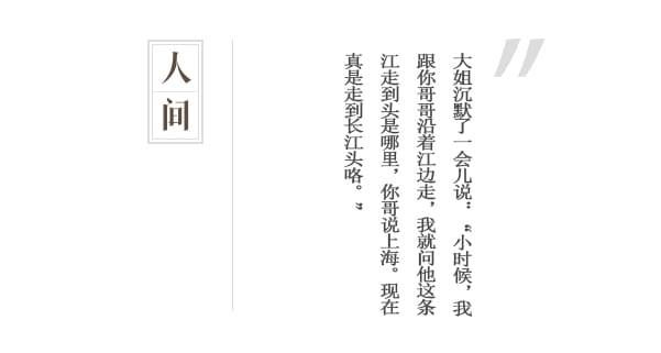 在长江尽头讨生活的大姐