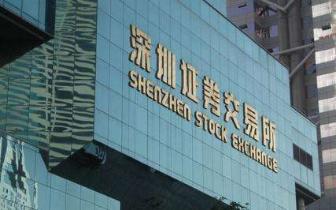 深交所拟收购达卡证交所25%股权的提议获得批准