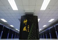 """新华社评如何理性看待中国超算""""称霸""""榜单:软件"""