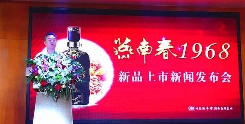 廊坊名酒燕南春新品上市:用优质酒品打造城市名