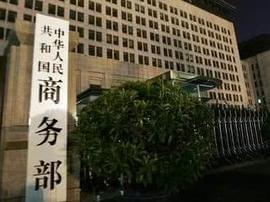 商务部谈曹德旺在美遇冲突:企业对外投资都会遇到