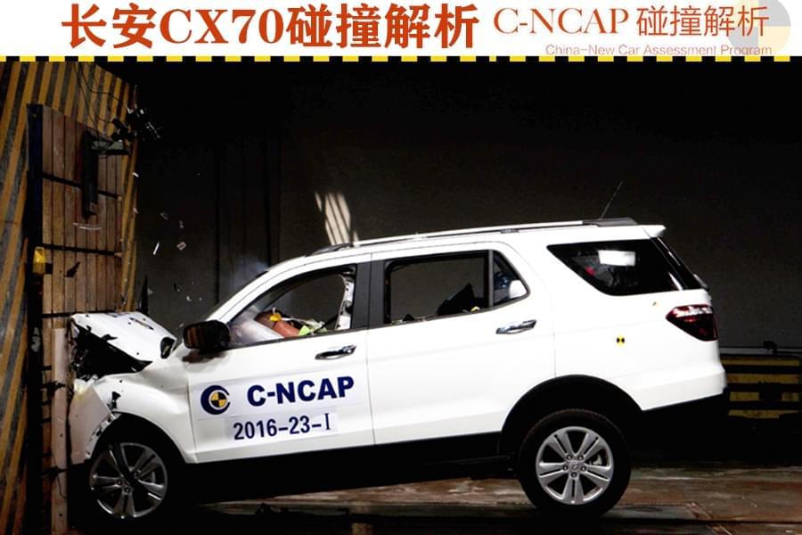 CX70碰撞解析 驾驶舱变形