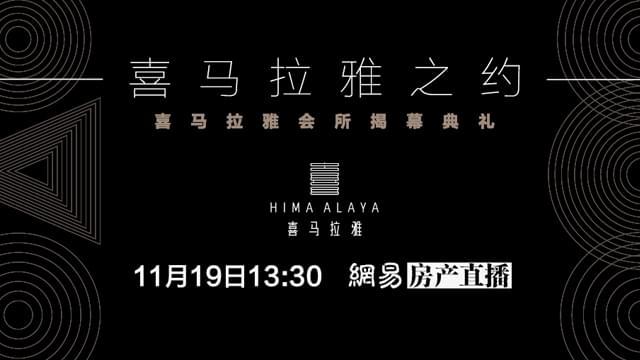 喜马拉雅会所揭幕典礼暨吴尊粉丝见面会