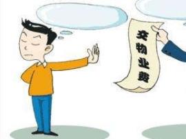 """拖欠物业费水表被关停 新业主替老房东""""背黑锅"""""""