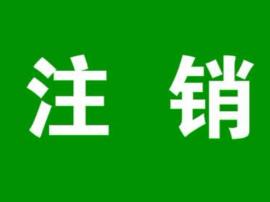 邯郸:注销35家医疗器械生产 经营企业