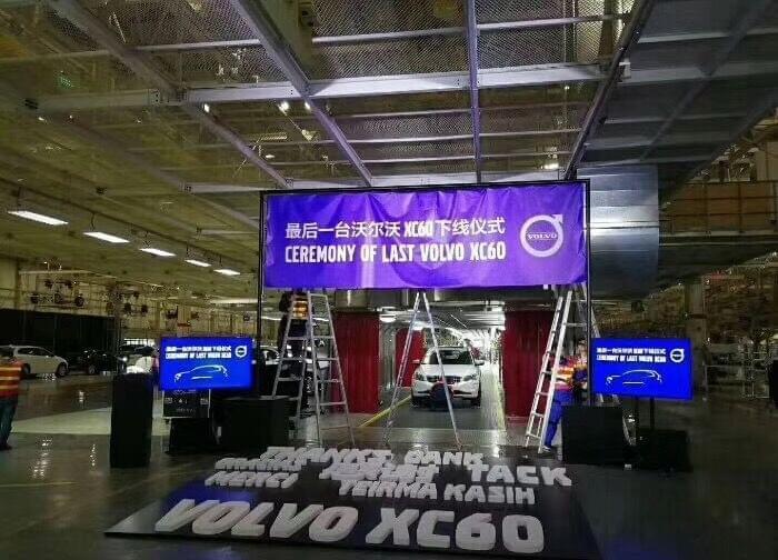 最后一台下线 现款沃尔沃XC60正式停产