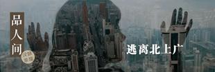 北上广VS大武汉,何处才是梦乡?