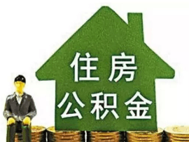 省直住房公积金开始实行网上对账 可登录网站核对