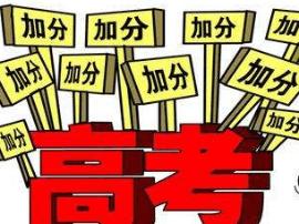 广西高考加分名单将公示 少数民族最高可加20分