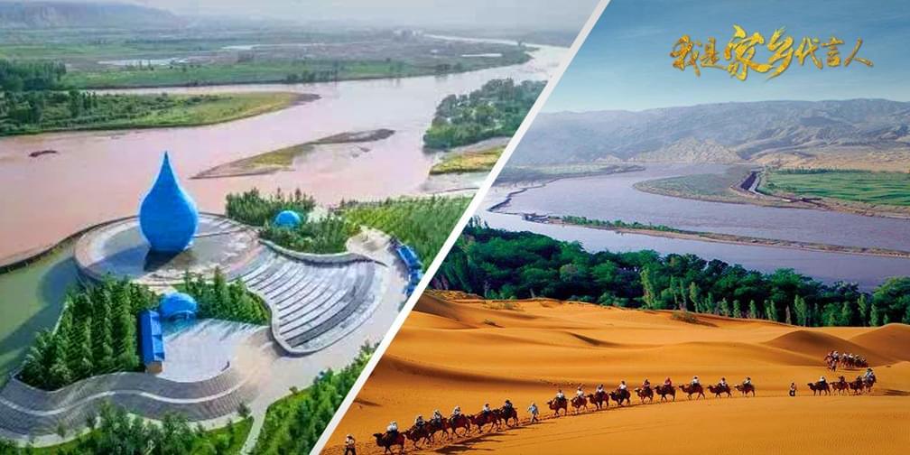 沙是河魂,河是沙骨,沙与河都要为宁夏代言