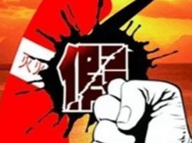 """空港消防大队:让消防假冒产品""""零存在"""""""