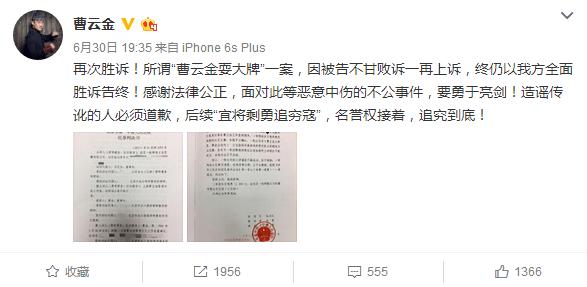 """破除谣言!曹云金遭诽谤""""耍大牌""""案终审再胜诉"""