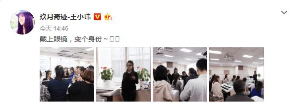 玖月奇迹王小玮发文