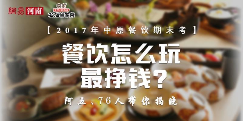 【2017中原餐饮期末考】餐饮怎么玩最挣钱