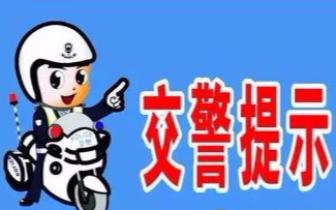 """安泽交警大队""""五一""""小长假【两公布一提示】"""