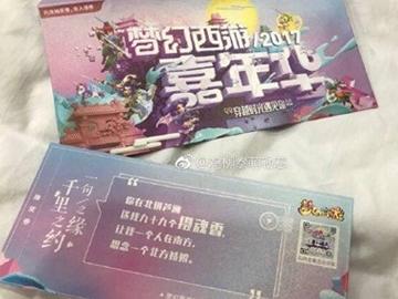"""""""晒""""出你的""""一句之缘"""" 相约梦幻2017嘉年华"""