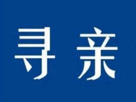 河北成安县46岁张志峰寻找大同亲人