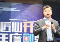 微软洪小文:微软创新车库开幕 让每一个创意火
