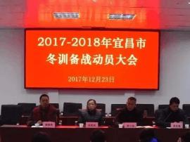 2017-2018年全宜昌市冬训备战动员大会召开