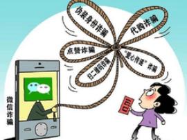 微信诈骗夫妻档 双双落网被公诉