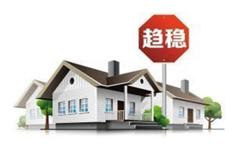 专家评论:控制居民杠杆率是楼市稳定压舱石